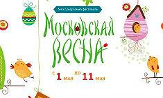 Все майские праздники: фестиваль «Московская весна»