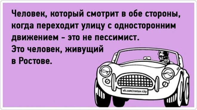 Ростов: 100 лучших мемов о городе, фото, демотиваторы