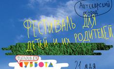 «Счастливые родители» и PSYCHOLOGIES приглашают на фестиваль «Родительский день – суббота»