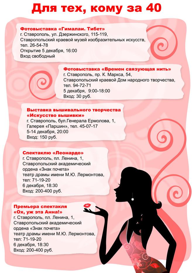 Ставрополь, афиша, для тех, кому за 40