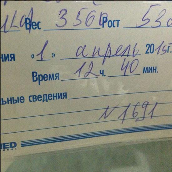 Елена Борщова родила: фото