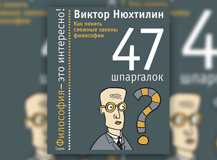 В. Нюхтилин «47 шпаргалок. Как понять сложные законы философии»