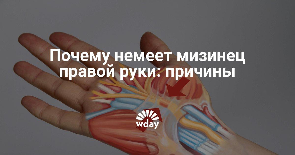 Почему немеют руки и ноги постоянно