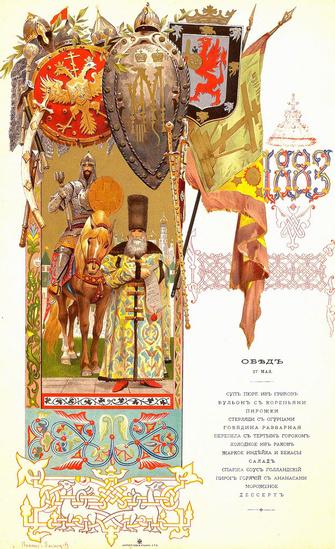Меню к коронации императора Александра III кисти Васнецова