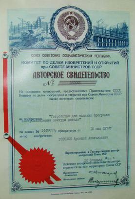 Арсений Горохов, первый отечественный компьютер интеллектор