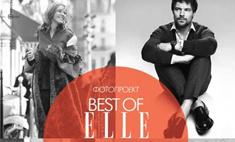 Журнал ELLE представит фотопроект Best of ELLE