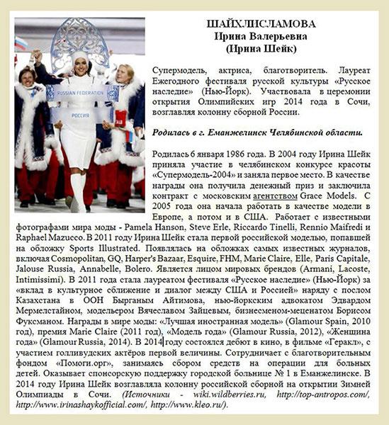 Скандал вокруг премии Светлое прошлое: достойна ли ее Ирина Шейк, супермодель или Герой Советского Союза, подробности