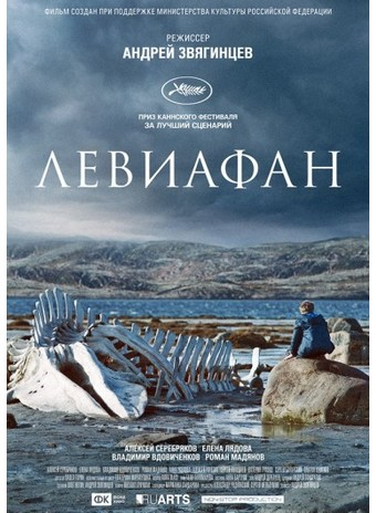 «Левиафан» Андрея Звягинцева остался без «Оскара»