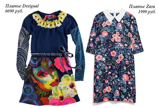 платье Desigual, платье Zara