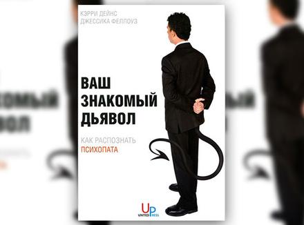 К. Дейнс, Дж. Феллоуз «Ваш знакомый дьявол: Как распознать психопата»