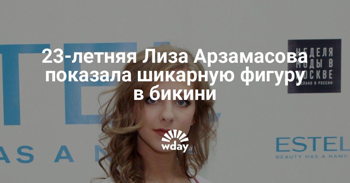 23-летняя Лиза Арзамасова показала шикарную фигуру в бикини