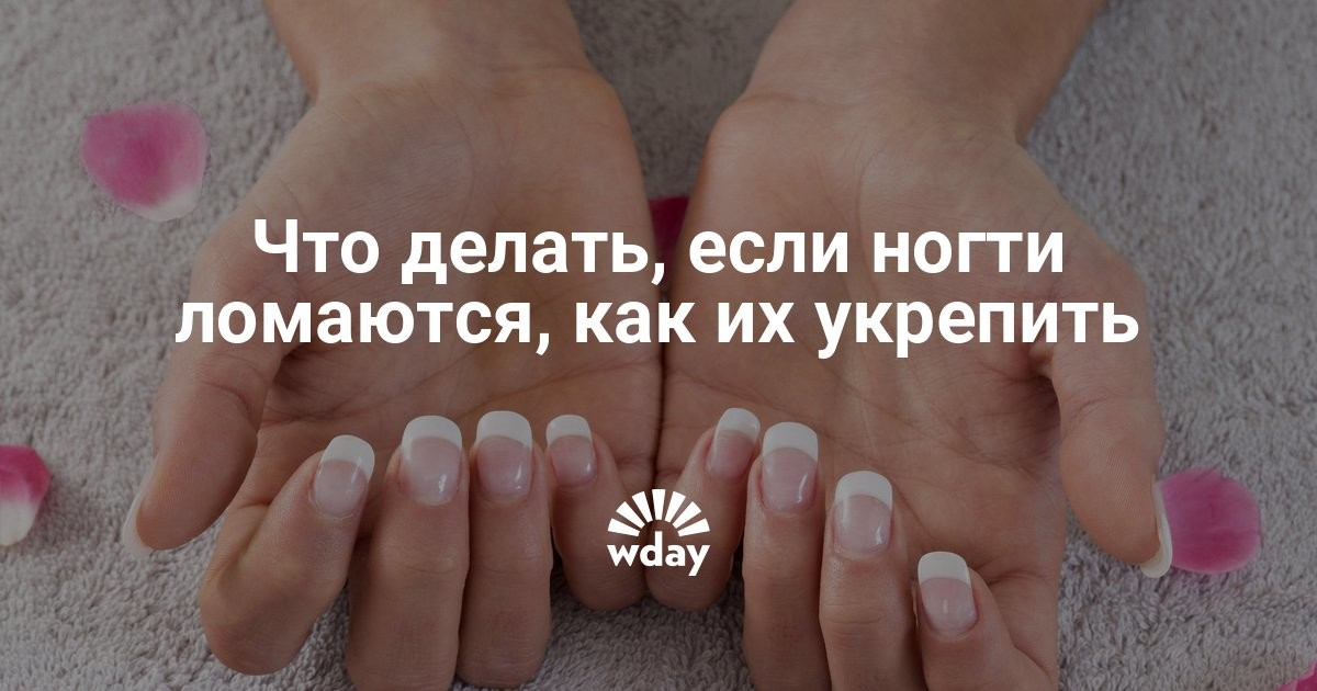Если ломаются ногти что нужно делать