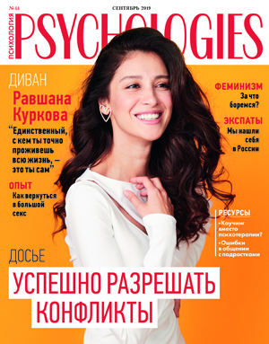 Журнал Psychologies номер 161