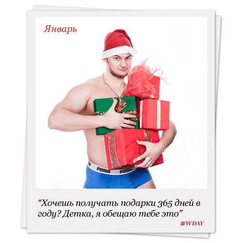 12 обещаний самых сексуальных мужчин на 2015 год фото