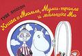 Туве Янсон «Что дальше? Книга о Мюмле, Мумии-тролле и Малышке Мю»
