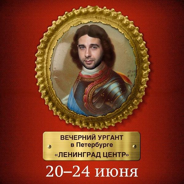Шоу Вечерний Ургант переезжает в Петербург: подробности