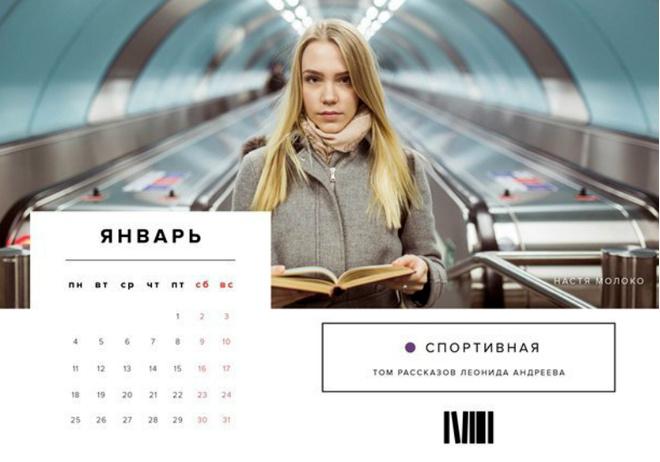 Календарь с читающими в метро девушками