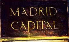 Выходные в Мадриде: программа развлекательная