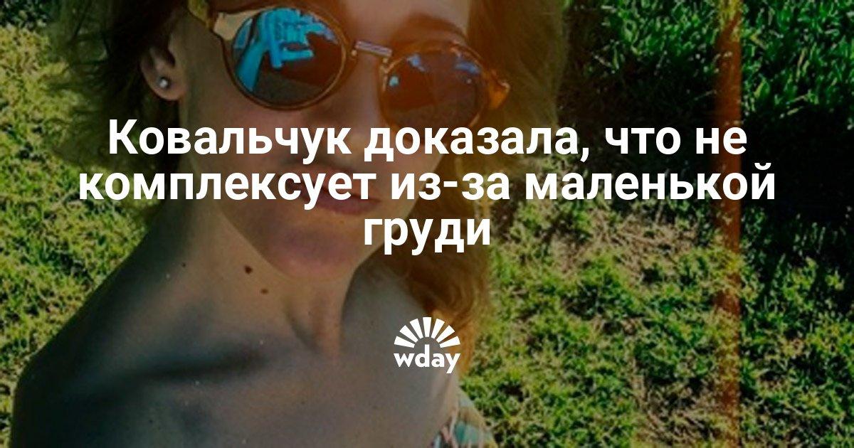 Ковальчук доказала, что не комплексует из-за маленькой груди