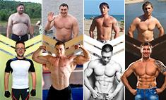Сказал – сделал! 17 мужчин, которые изменили себя
