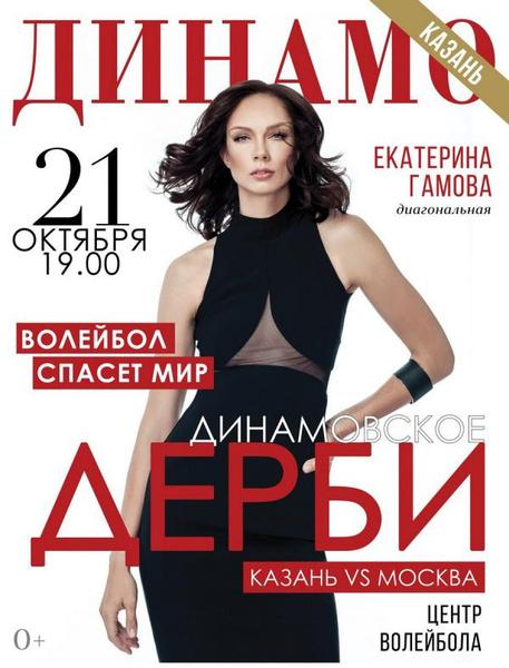 Начало волейбольного сезона 21 октября, Екатерина Гамова