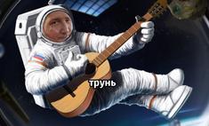 Избранные шутки про Рогозина и его песни на сайте «Роскосмоса»