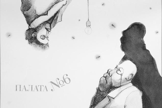 Иллюстрация Константина Потапова к рассказу «Палата №6».