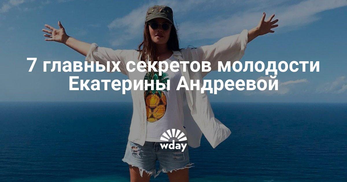 7 главных секретов молодости Екатерины Андреевой
