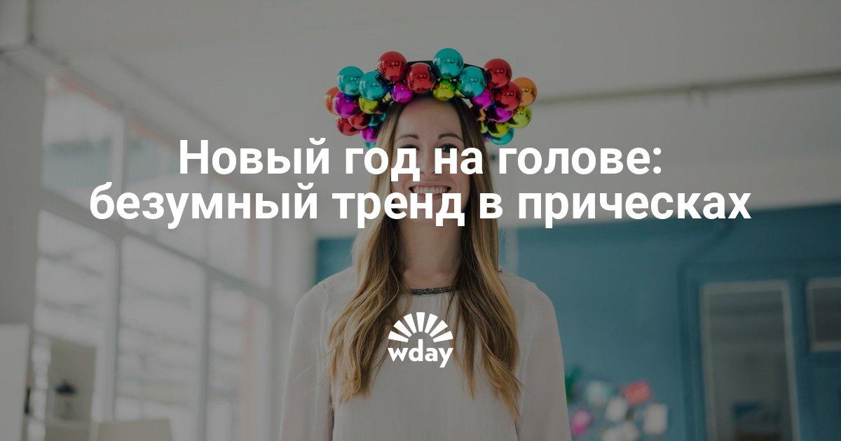 Новый год на голове: безумный тренд в прическах