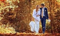 Свадебный гороскоп: в какой день осени лучше выйти замуж