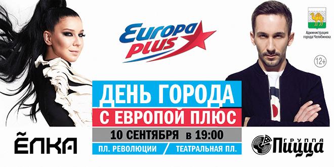 концерт в День города Челябинска 2016