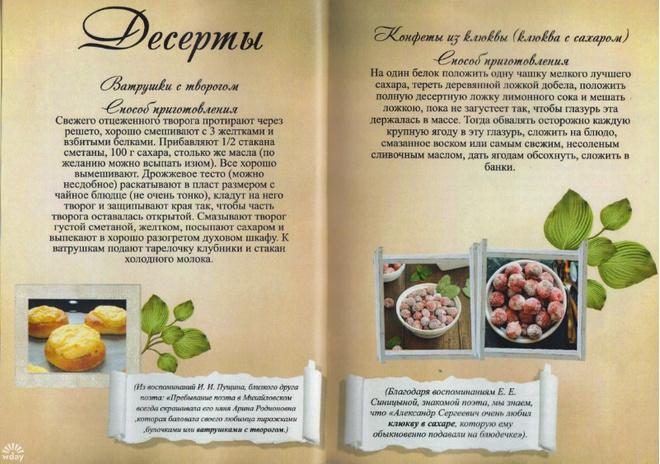 пушкинские рецепты