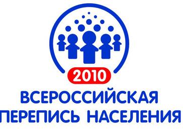 В Росии приступают к переписи населения