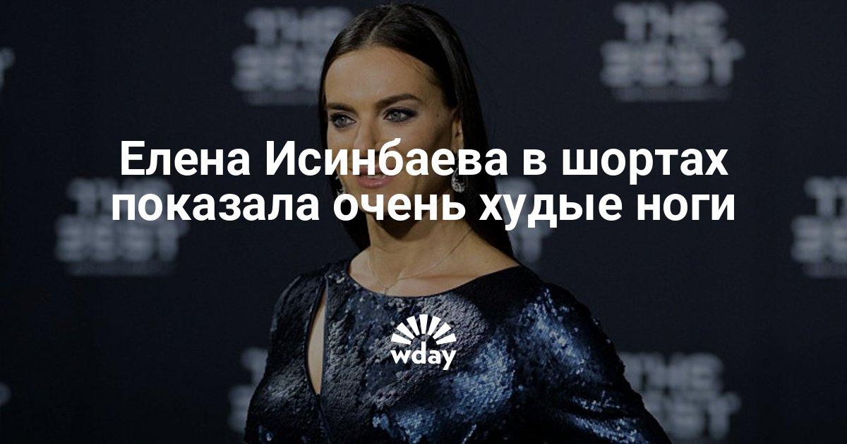 Елена Исинбаева в шортах показала очень худые ноги