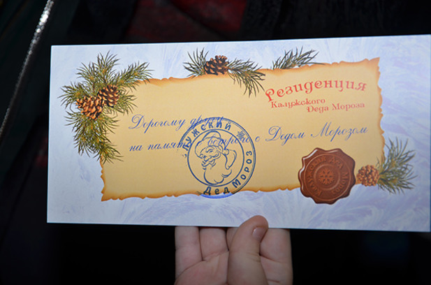 Резиденция Деда Мороза в Калуге