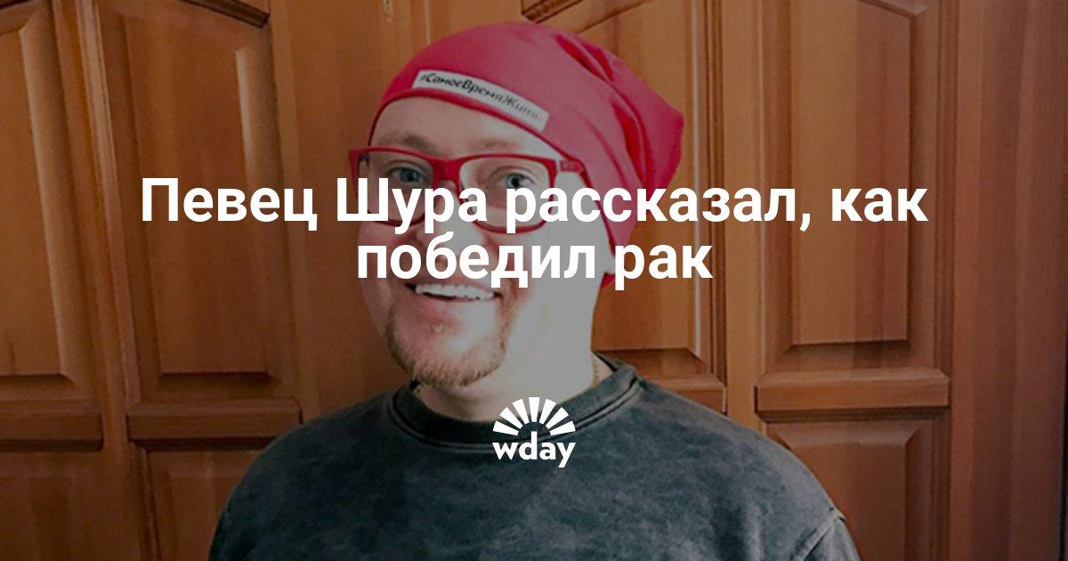 Артист за пять лет потратил миллион долларов настоящее имя шуры - александр медведевв конце 90-х эпатажный шура