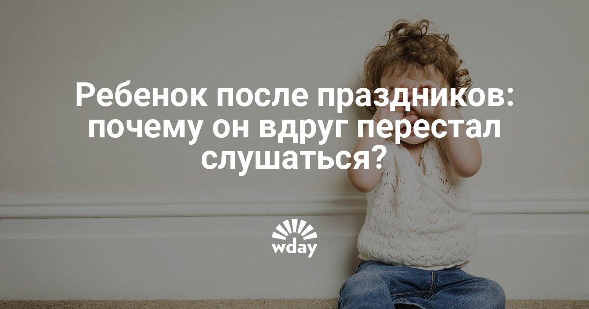 читай Занимательное ребенок никак не слушается Гидрометцентре