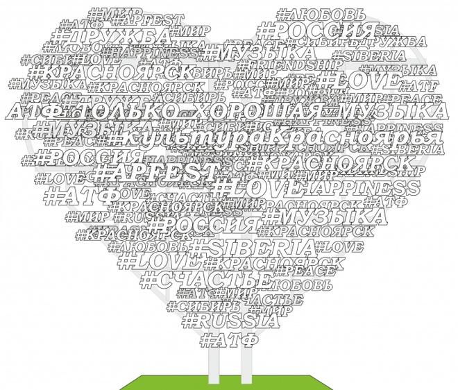 Сердце фестиваля АТФ
