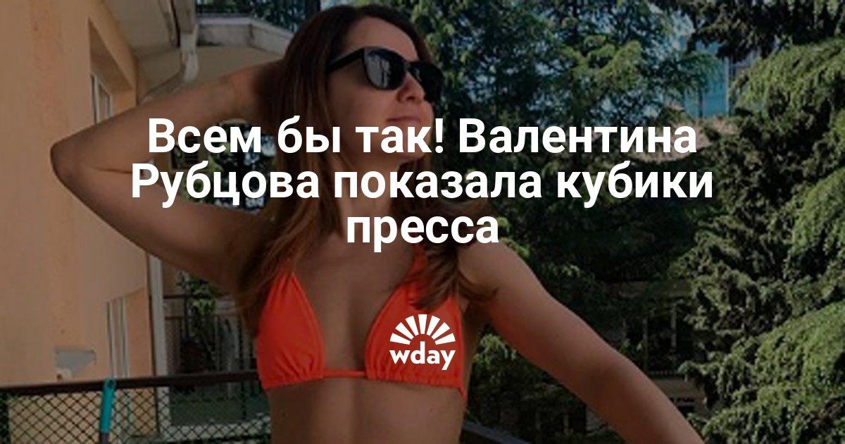 Всем бы так! Валентина Рубцова показала кубики пресса