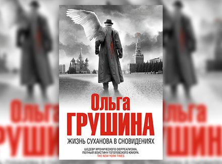 Ольга Грушина «Жизнь Суханова в сновидениях»