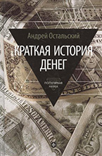 «Краткая история денег. Откуда они взялись? Как работают? Как изменятся в будущем?» Андрей Остальский