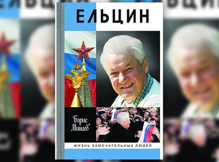 Б. Минаев «Ельцин»