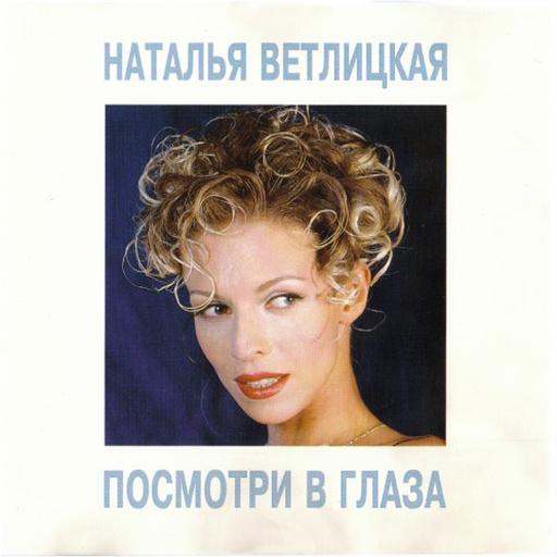 Наталья Ветлицкая