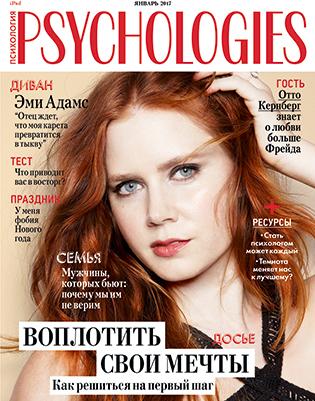 Журнал Psychologies номер 129