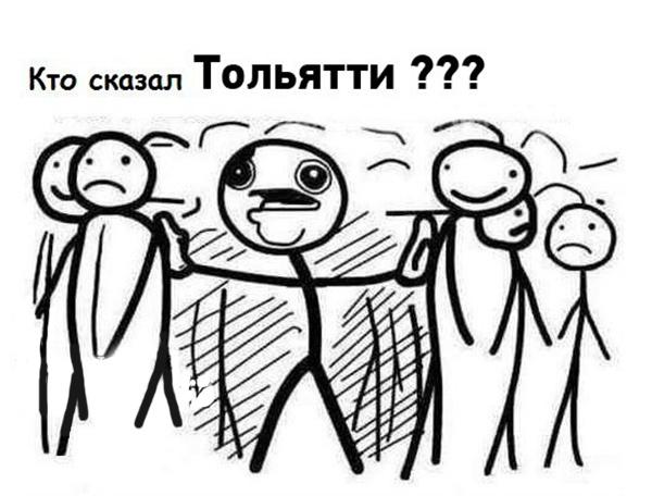 мемы о Тольятти
