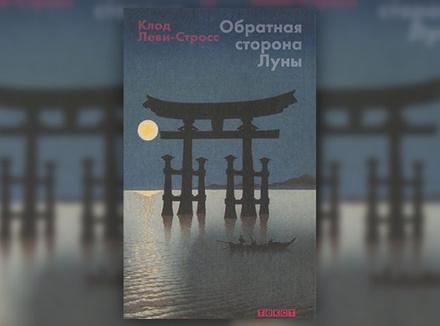К. Леви-Стросс «Обратная сторона Луны»