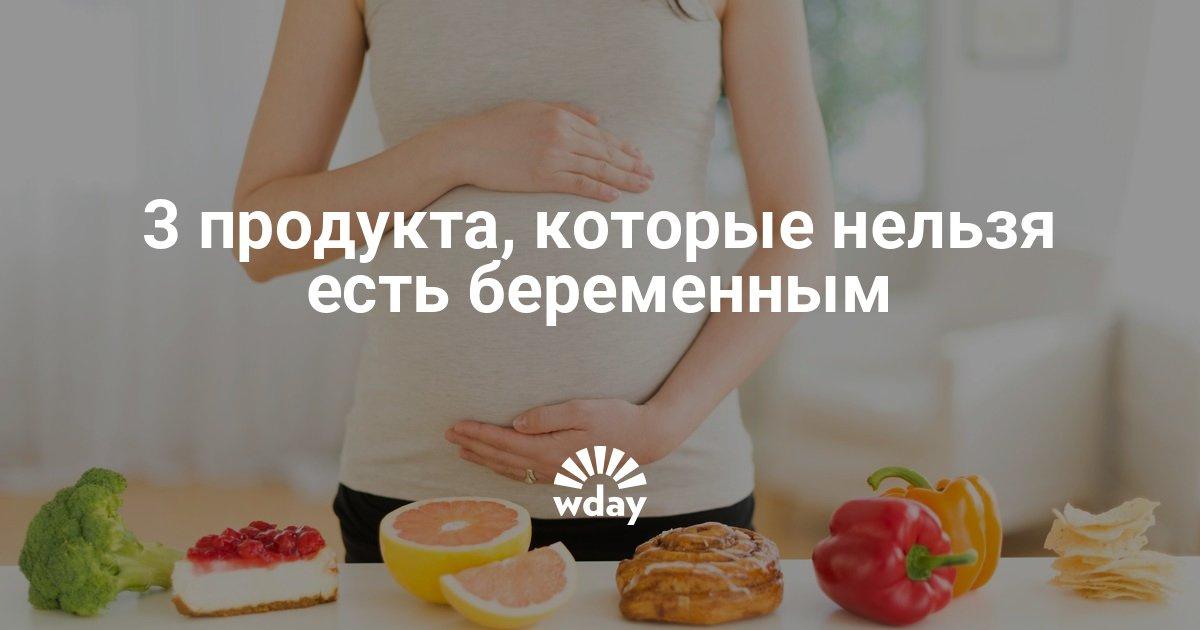 Что должна есть беременная на ранних сроках