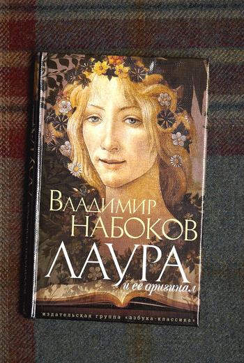 Последние два года жизни Владимир Набоков работал над романом «Лаура и ее оригинал». В одном из писем автор признавался, что книга уже написана у него в голове, и нужно время, чтобы перенести ее на бумагу. Но в 1977 году писатель умер, так и не успев закончить роман.
