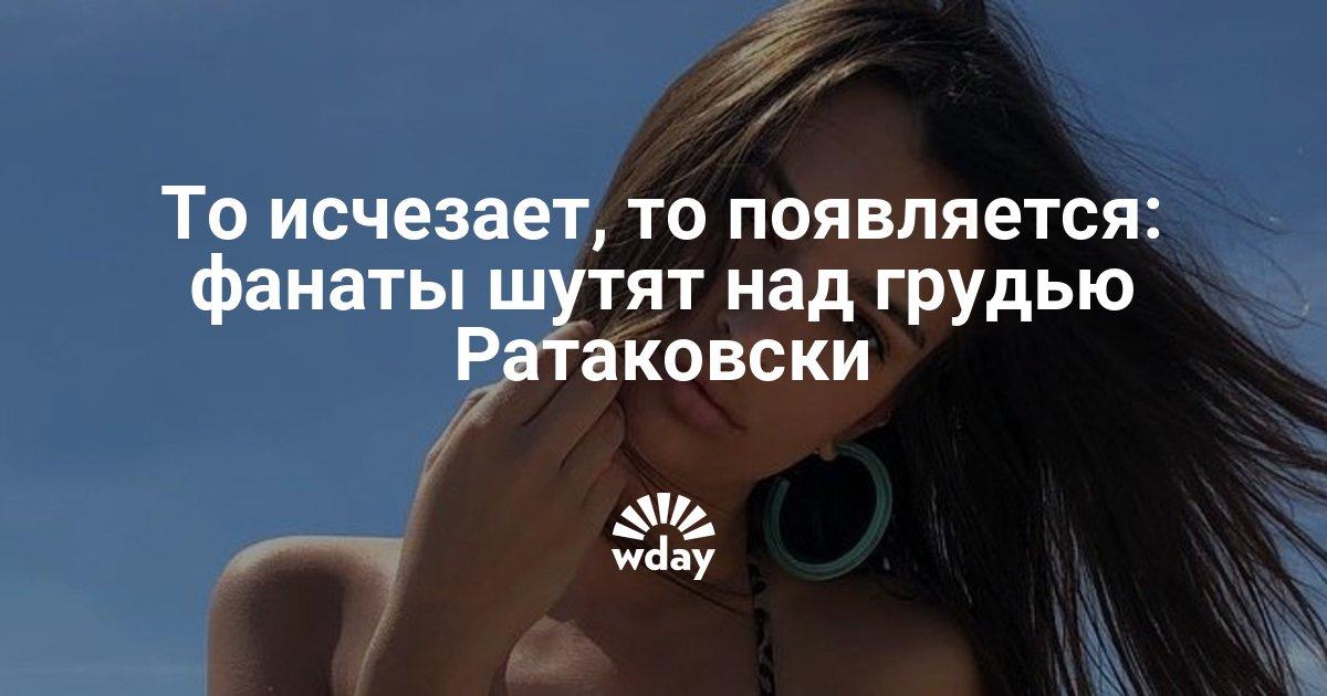 То исчезает, то появляется: фанаты шутят над грудью Ратаковски