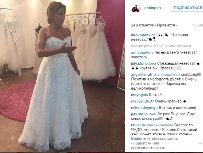 Лариса Копенкина выходит замуж фото